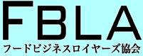 フードビジネスロイヤーズ協会